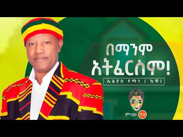 Ethiopian Music : Elias Yemane ኤልያስ የማነ (በማንም አትፈርስም) - New Ethiopian Music 2021(Official Video)