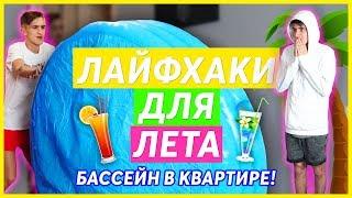 БАССЕЙН В КВАРТИРЕ! ЛАЙФХАКИ ДЛЯ ЛЕТА!