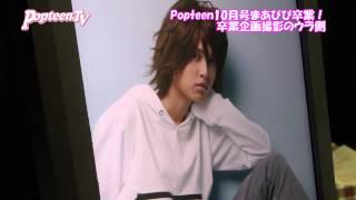 Popteen2015年10月号でPopteenを卒業するまあぴぴこと松本愛チャンの2日...