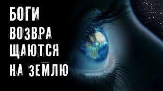 ЦИВИЛИЗАЦИЯ БОГОВ ВОЗВРАЩАЕТСЯ НА ЗЕМЛЮ ► МИНУТКА ШИЗЫ