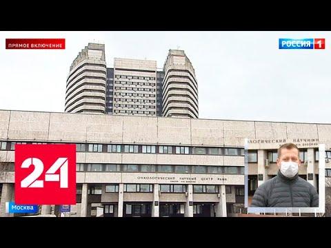 Онкоцентр Блохина: с больным коронавирусом врачом контактировали 6 пациентов - Россия 24