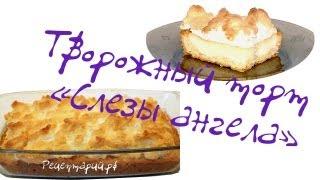Творожный торт (пирог) «Слезы ангела»