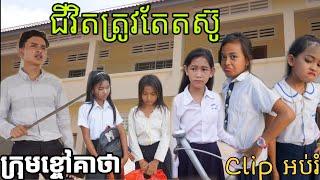 ជីវិតត្រូវតែតស៊ូ ពីសណ្តែកដីកំប៉ុង តាន់តាន់ ( Tan Tan ) រឿងអប់រំ Education Movie - New Comedy 2019
