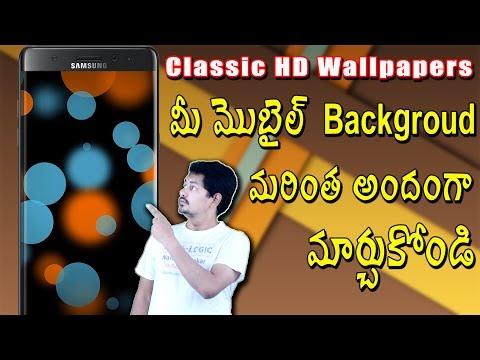 Mobile Phone Classic HD Wallpapers || Tapet App || Telugu || Tech-Logic