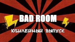 BAD ROOM № 10 [Юбилейный] (18+)