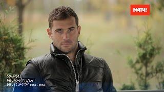 «Зенит. Новейшая история»: Александр Кержаков
