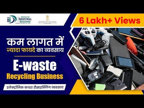 शुरू करे ई-कचरा रीसाइक्लिंग व्यवसाय  || Start E-Waste Recycling Business || IID