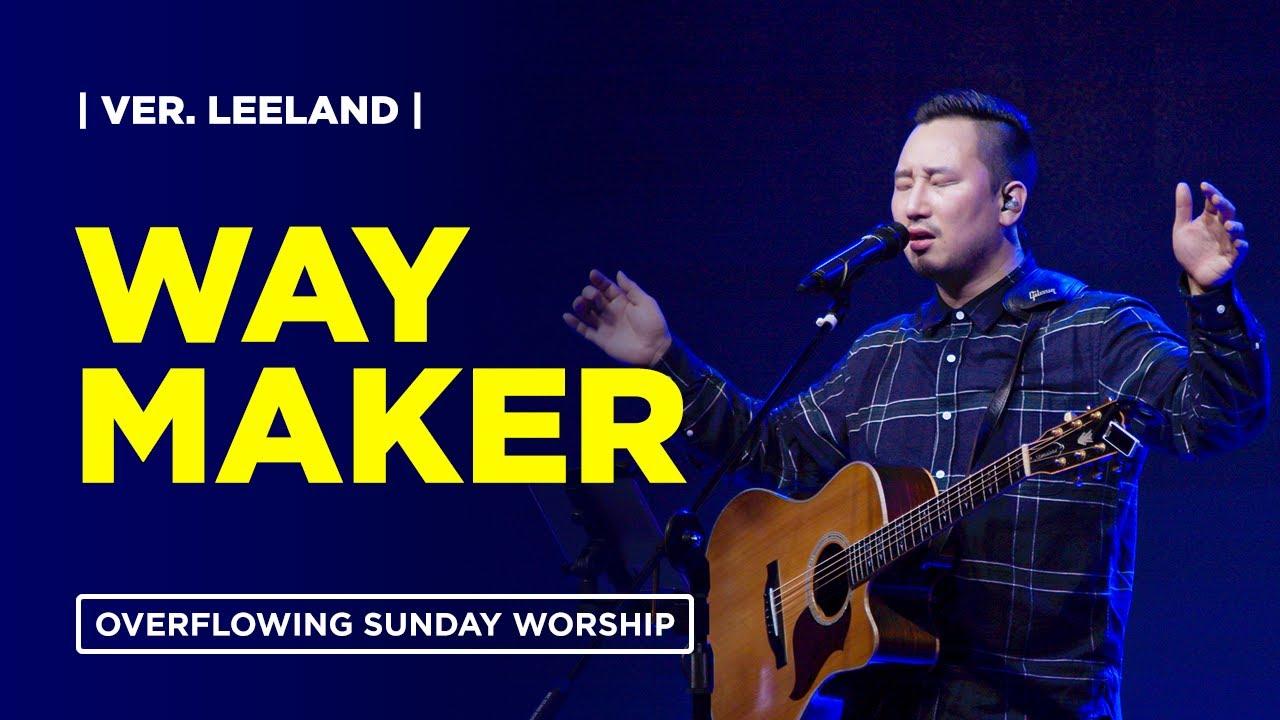 Way Maker 큰 길을 만드시는 주 (한국어 Live) | Leeland & Bethel | Overflowing Worship | 넘치는교회 오버플로잉 워십
