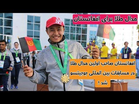 حسین بخش صفری بازهم افغانستان را صاحب مدال طلا کرد | TOP 5 DARI