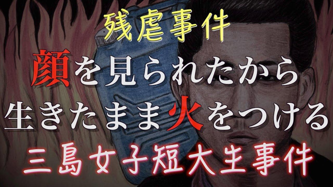 三島女子短大生焼●事件