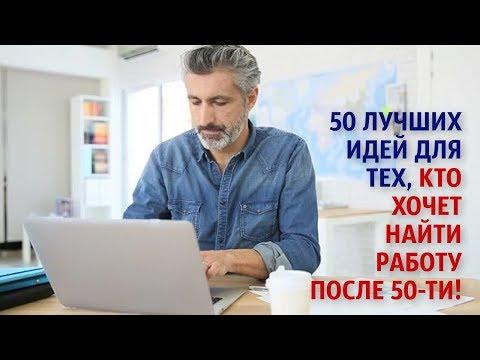 50 лучших идей для тех, кто хочет найти работу после 50-ти!