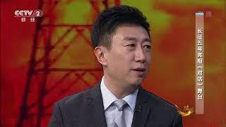 [对话]长征五号亮相《对话》舞台| CCTV财经