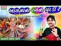 Aashmana Rangni Chundadi Re || Jignesh Kaviraj || Non-Stop Garba || Full Audio Song