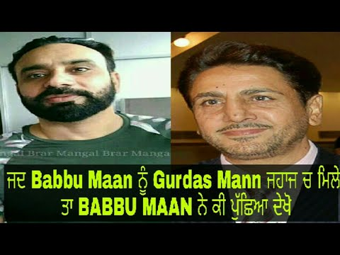 Babbu Maan Talking About Meeting With Gurdas Maan In Flight | Must Watch