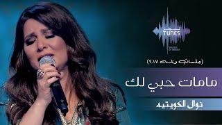 نوال الكويتيه - مامات حبي لك (جلسات  وناسه) | 2017