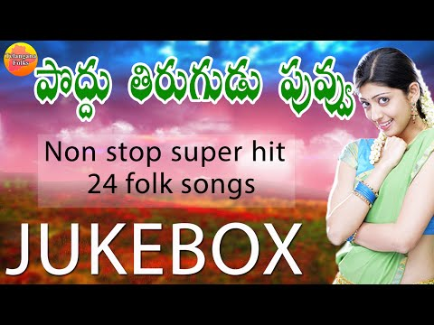 Telangana Folk Songs Jukebox | 24 Latest Telugu Folk Songs | Janapada Geethalu Jukebox