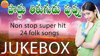 Telangana Folk Songs Jukebox | 24 Latest Telugu Folk Songs | Janapada Geethalu Jukebox