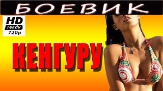 Кенгуру 2016 русский боевик 2016 russian boeviki