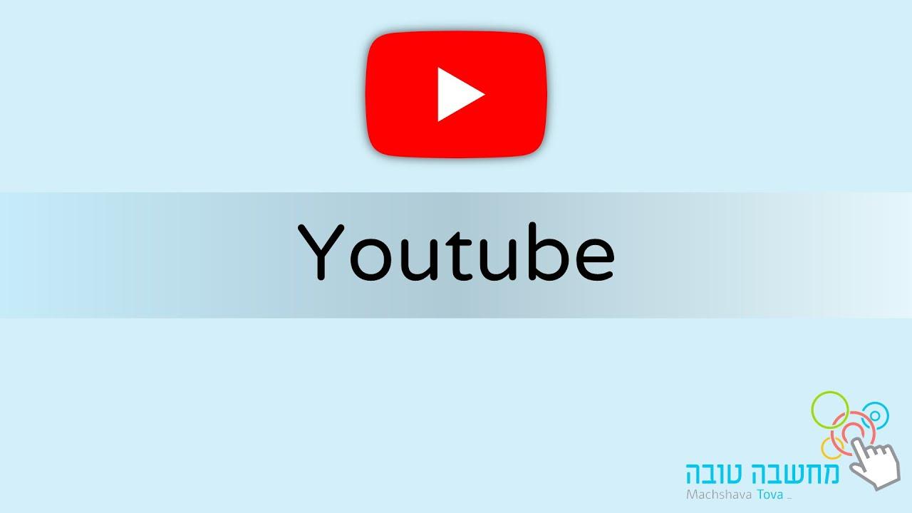 YouTube  מדריך יוטיוב -19.3.20