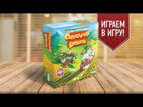 Настольная игра «СОЛНЕЧНАЯ ДОЛИНА»: ИГРАЕМ! /