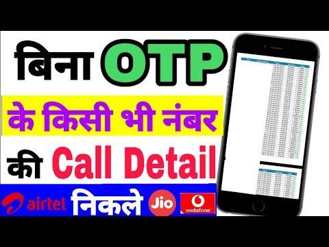 Bina OTP Ke Kisi Ki Bhi Call Details Nikale !! How To Get Call Detail Of Any Number 2019
