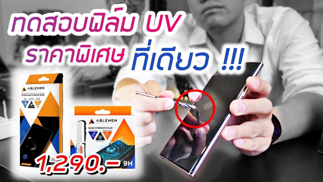รีวิวฟิล์ม Ablemen UV ใช้สว่านเจาะ Note 20 Ultra ราคาพิเศษที่เดียวเท่านั้น !!!