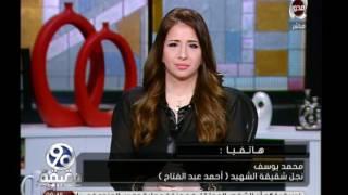 جنازة مهيبة فى تشييع جثمان أحمد عبد الفتاح شهيد محافظة قنا وطفله يتقدم الجنازة | 90 دقيقة