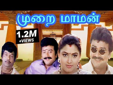 Pondatti Sonna Kettukkanum - Tamil Full Movie | Goundamani