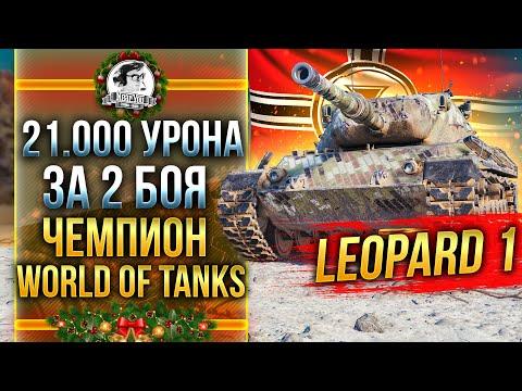 Leopard 1 - 21.000 урона ЗА 2 БОЯ ОТ ЧЕМПИОНА World Of Tanks!