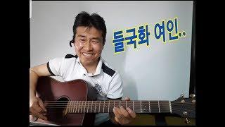 """[기타연주] 들국화 여인 - 현철(멜로디)   """"김삼식""""  의  즐기는 통기타 !"""