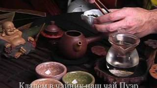 Завариваем китайский чай ПуЭр(Целебный и вкусный напиток из чая пуэр. В нашем магазине Вы можете выбрать чай пуэр из нескольких десятков..., 2009-10-01T15:22:50.000Z)