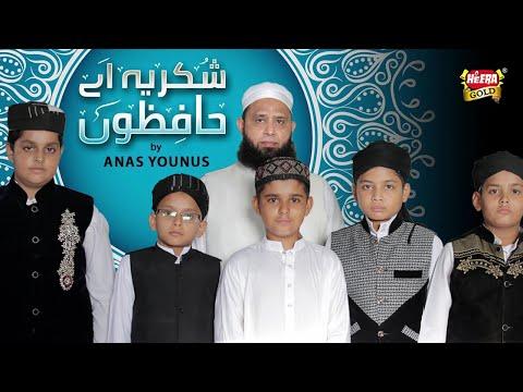 New Kalaam 2018 - Shukriya Aye Hafizo - Anas Younus - Official Video - Heera Gold 2018
