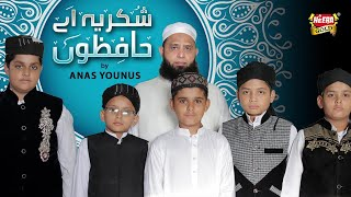 New Kalaam 2018 - Shukriya Aye Hafizo - Anas Younus -  - Heera Gold 2018