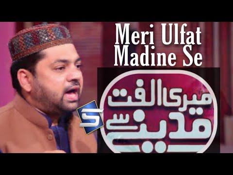 Meri ulfat madine se yunhi nahi - Sarwar Hussain Naqshbandi - Recorded & Released by STUDIO 5
