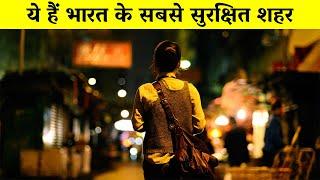 Top 10 Safest Cities in India   भारत के सबसे सुरक्षित शहर