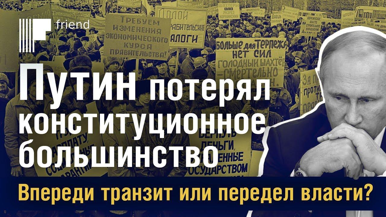 Кто любит Путина и чем это грозит