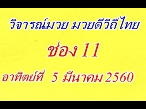 วิจารณ์มวยช่อง 11 อาทิตย์ที่ 5 มีนาคม 2560 ศึกมวยดีวิถีไทย