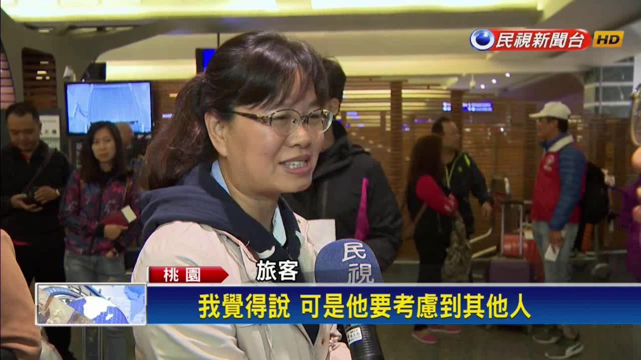 開工日華航取消26班機 上千旅客撲空火氣大-民視新聞 - YouTube