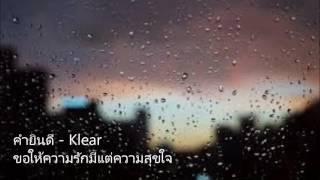 คำยินดี ♡ KLEAR ♪ (Audio)