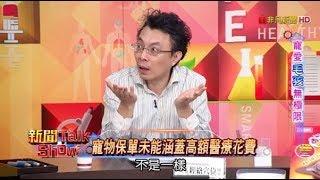 新聞TalkShow 寵愛毛孩無極限 73-3