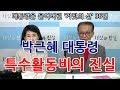 대통령을 묻어버린 '거짓의 산' 36편 | 박근혜 대통령 특수활동비의 진실