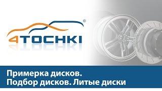 Примерка дисков. Подбор дисков. Литые диски - 4 точки. Шины и диски 4точки - Wheels & Tyres 4tochki