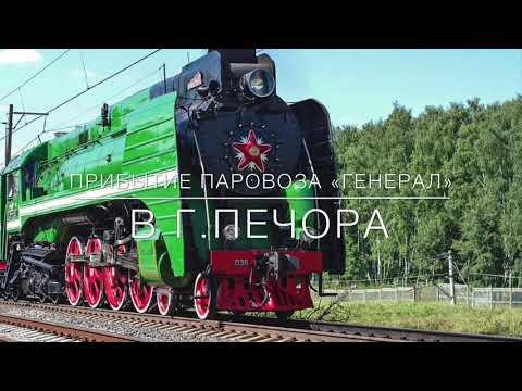 Прибытие паровоза «Генерал» в г.Печора