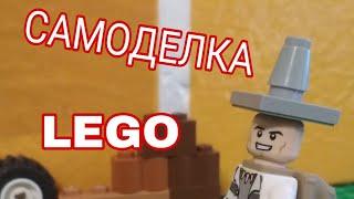 Lego Война/ Самоделка