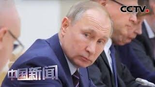 [中国新闻] 俄罗斯政坛调整引发热议 英媒:普京到底在想什么? | CCTV中文国际