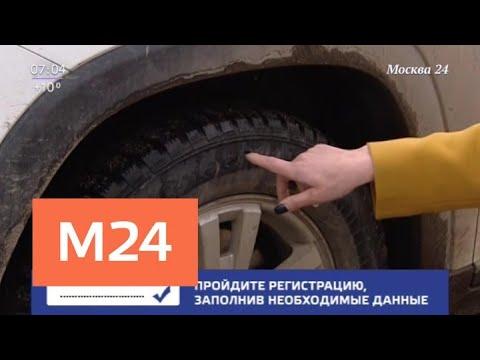 Смотреть фото Московские автомошенники придумали новый способ вымогательства - Москва 24 новости россия москва