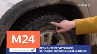 Смотреть видео Московские автомошенники придумали новый способ вымогательства - Москва 24 онлайн