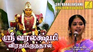 Sri Varalakshmi Viratham | Sri Mahalakshmiye Varuga | Nithyasree Mahadevan | Vijay Musicals
