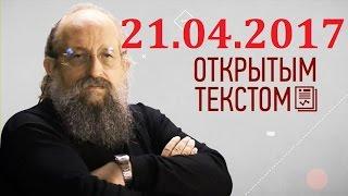 Анатолий Вассерман - Открытым текстом 21.04.2017