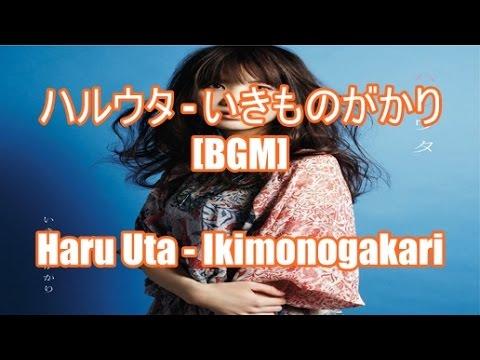 ハルウタ - いきものがかり[BGM]Haru Uta - Ikimonogakari 名探偵コナン 11人目のストライカー Detective Conan The Eleventh Striker